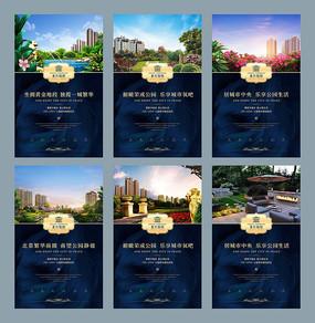 蓝色大气房地产展板设计