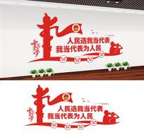 人大代表之家文化墙标语设计