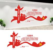 入党誓词党建标语文化墙设计
