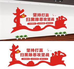 扫黑除恶文化墙展板设计