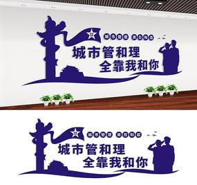 社区城管文化墙宣传标语