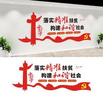 社区精准扶贫文化墙设计