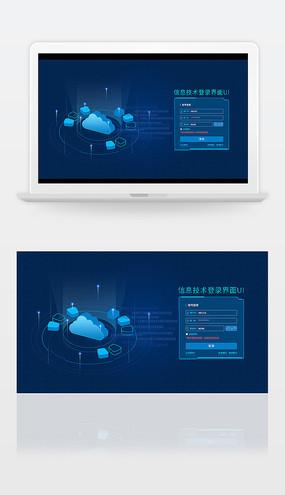 信息技术科技登录界面设计 PSD