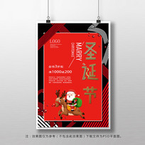 2020圣诞节宣传海报