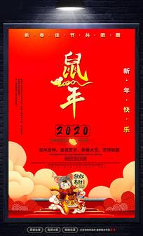 2020鼠年大吉鼠年海报