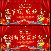 2020鼠年新春联谊晚会新春联欢晚会背景