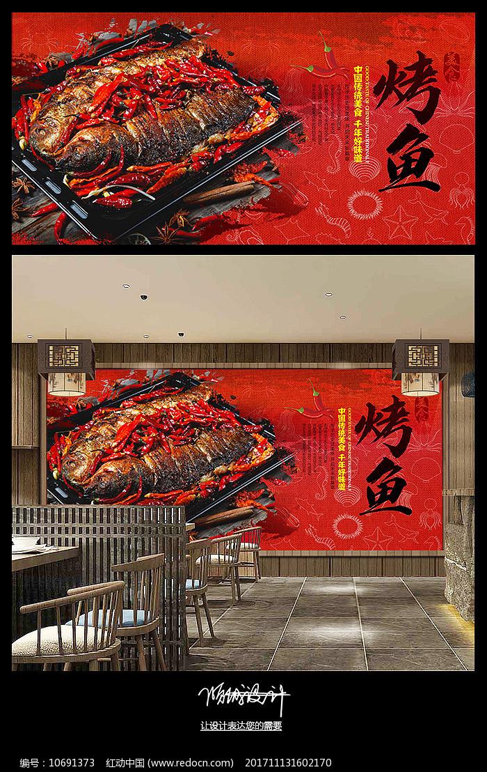 大红香辣烤鱼背景墙设计图片