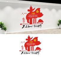 党建活动室入党誓词文化墙设计
