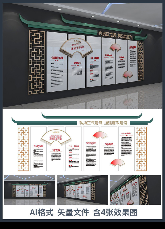 党建文化形象墙设计