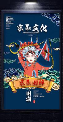 国潮风中国京剧文化海报