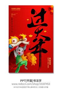 过大年鼠年春节海报