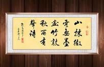 古诗联句书法作品装饰画