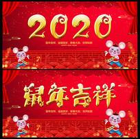 红色大气2020鼠年年会海报设计