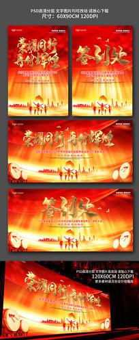 红色大气企业年会海报设计