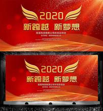 红色光芒大气2020新年晚会年会背景板