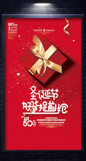 红色礼盒圣诞促销宣传海报