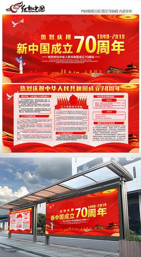 建国70周年国庆展板设计