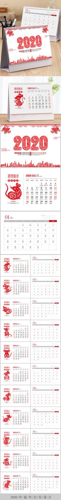 剪纸中国风2020鼠年台历