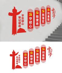 楼梯党建宣传标语文化墙设计