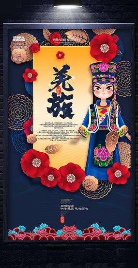 羌族文化宣传海报设计