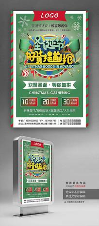 圣诞节狂欢促销海报设计