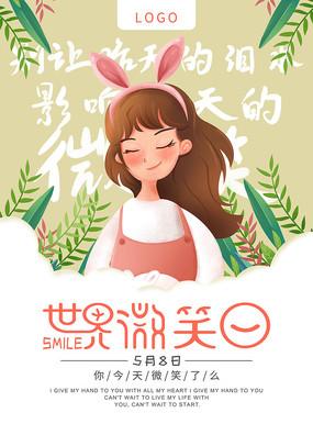 世界微笑日宣传海报