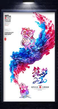时尚创意卡通老鼠2020鼠年海报素材
