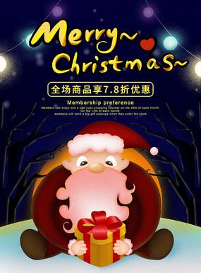 手绘夜下捧礼物圣诞老人海报