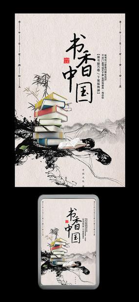 水墨大气书香中国读书文化海报