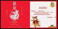 鼠年吉祥2020鼠年贺卡