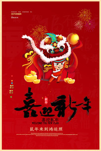 喜迎新年宣传海报