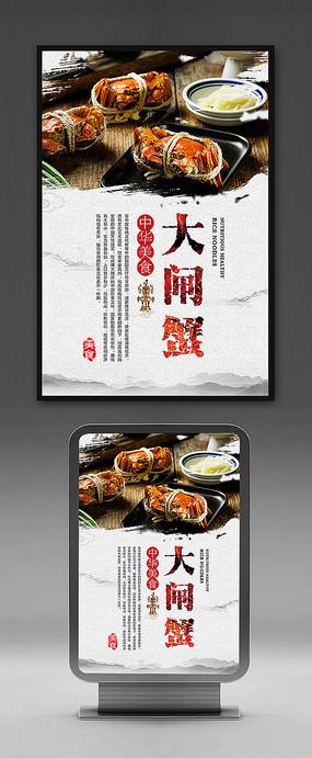 阳澄湖美味大闸蟹美食海报设计