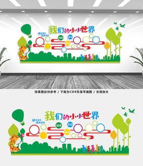 幼儿园卡通文化墙
