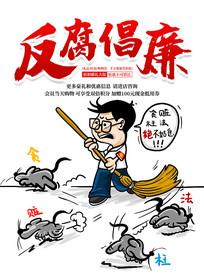 原创白色手绘反腐倡廉海报
