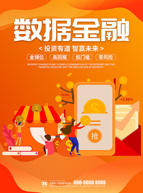 原创清新橘色数据金融海报