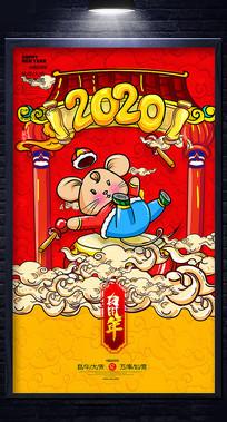 原创手绘卡通老鼠2020鼠年插画海报