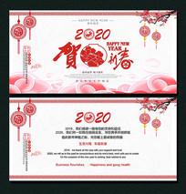 2020年庚子鼠年春节新年贺卡明信片设计