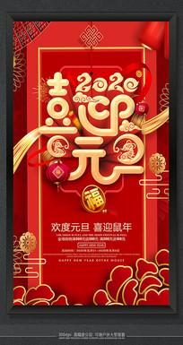 2020鼠年节日宣传海报