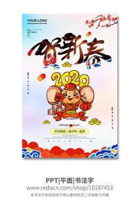 贺新春2020鼠年春节海报