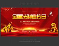 红色喜庆法制宣传国家宪法日展板