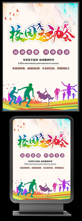 简洁校园运动会海报设计