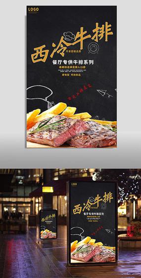 西餐厅美食牛排海报