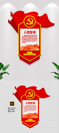 原创坚版3D立体党建文化墙