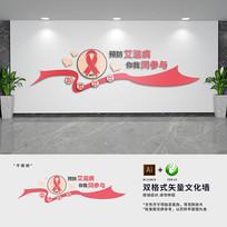预防艾滋标语文化墙设计
