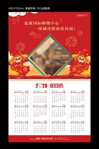 2020房地产鼠年日历海报