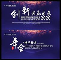 2020企业年会背景展板