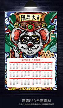 2020鼠年挂历日历台历模板