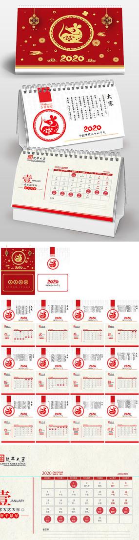 2020鼠年红色喜庆二十四节气台历