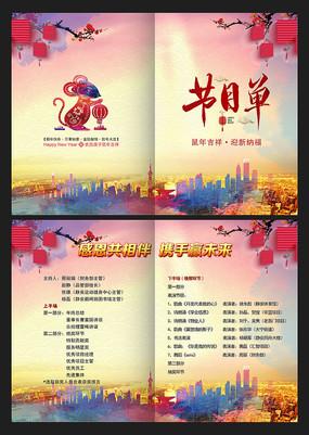 2020鼠年吉祥元旦文艺晚会节目单