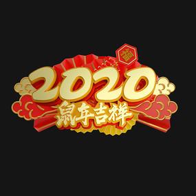 2020鼠年吉祥字体设计